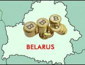白俄罗斯承认加密货币商业活动合法地位,未限制发行交易代币