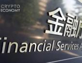 日本金融厅加快监管行动,本周将公布处置多家虚拟货币交易所